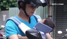 父揹巾攜子騎車 男嬰晃到左眼失明