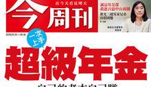 台灣8成勞工有退休焦慮!「澳州超級年金」給台灣勞退平台的一堂課