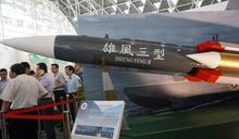 軍武》雄三飛彈射程增至四百公里 捍衛台海最後祕密武器