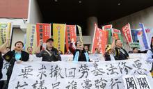 數百勞工抗議勞基法修惡 籲綠委「回頭是岸」