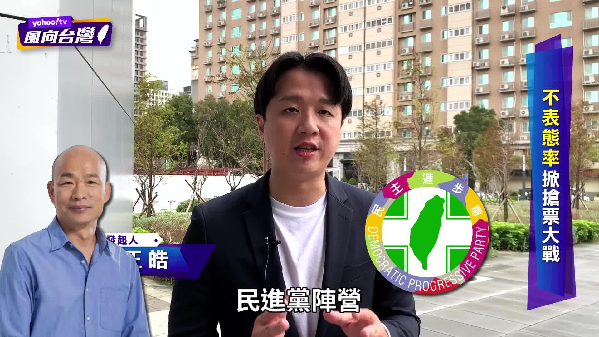 批綠恐懼動員 李正皓:最激烈投票率都沒有九成!