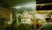 Airbnb:中國房源已達15萬 2020年將成最大市場