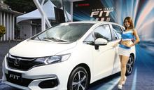 Honda All New FIT賞車開跑
