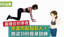 拒當肉鬆脂肪人!跪姿30秒瘦身訓練