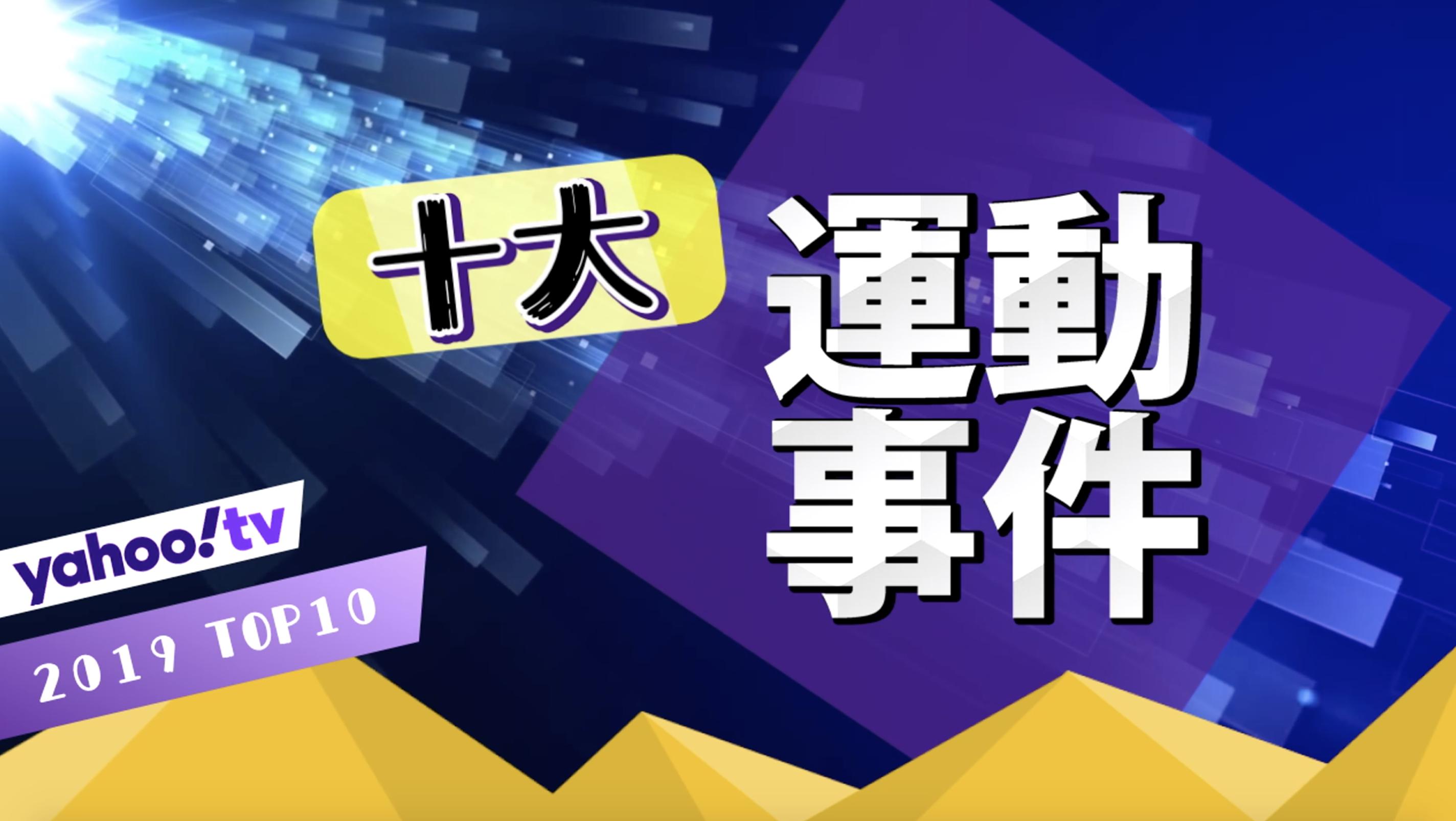 【Yahoo奇摩十大熱搜運動事件】 中華隊2019年冠軍大豐收 U18、U12稱霸世界