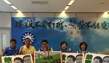 BRT判賠1.8億 藍:林佳龍應道歉