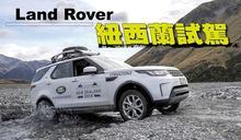 〈它太適合懂生活的你-1〉Land Rover紐西蘭越野試駕【壹特報】