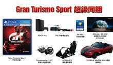 PS4 史上最強同捆包熱烈開跑