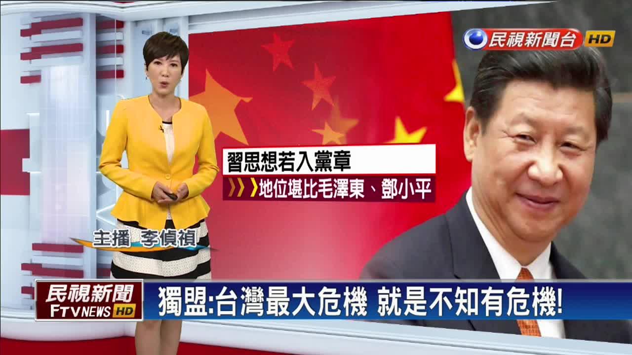 獨盟:台灣最大危機 就是不知有危機!
