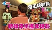 <神蹟廟算1>鬼王想娶親 新娘夜半搖床現影【壹特報】