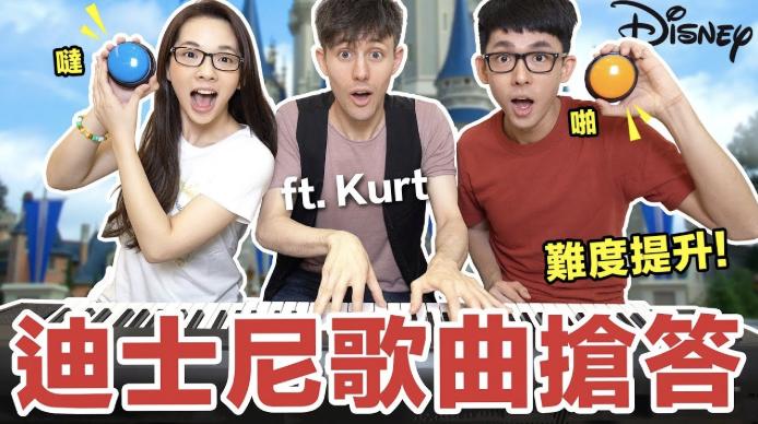 Disney Challenge! 迪士尼動畫歌曲搶答賽! feat. Kurt Hugo Schneider