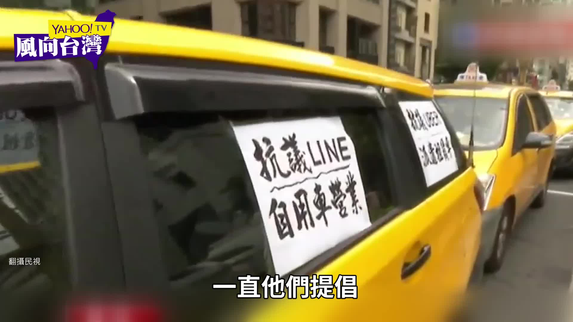 Uber 落日條款?他說政府應輔導小黃轉型跟新創競爭