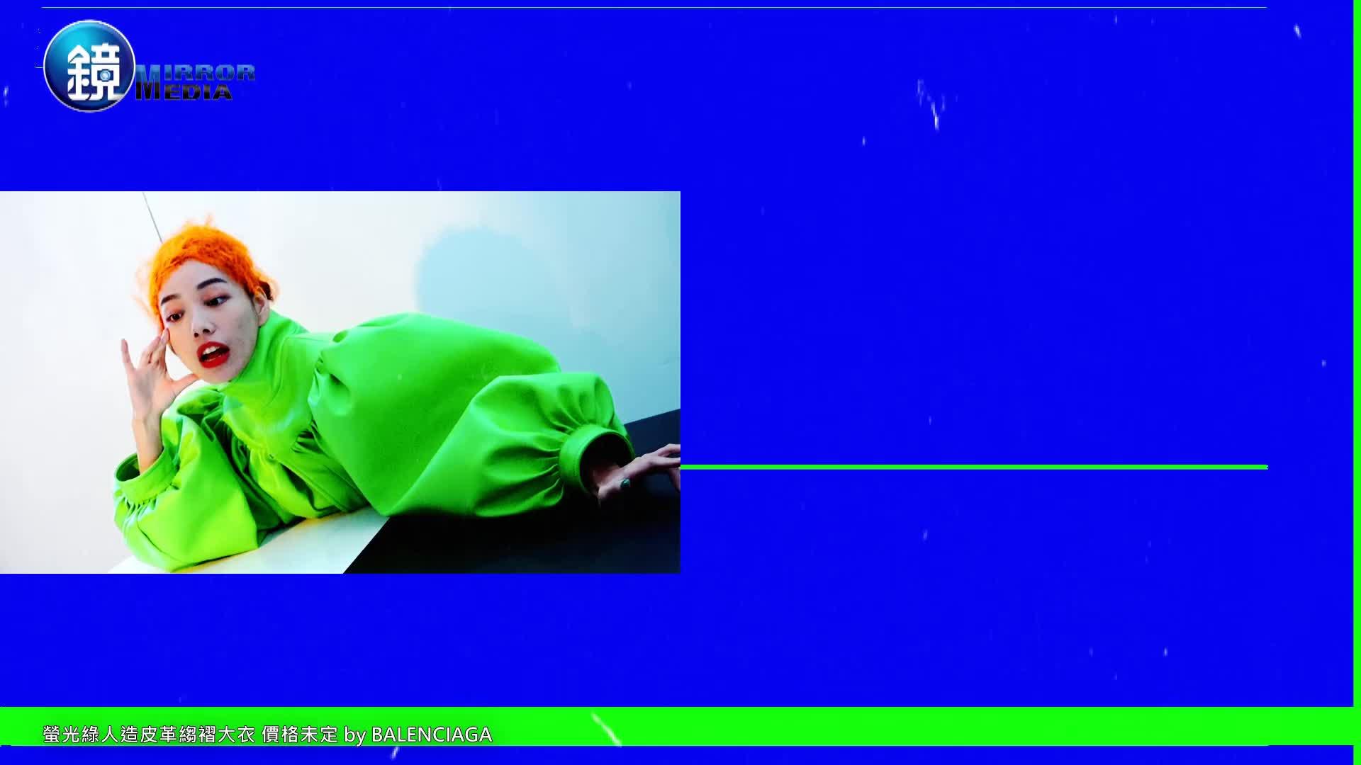 靚時尚》綠了