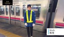 兩位來自台灣的日本「月台輔助員」:推人上電車,時薪 1,500 日元