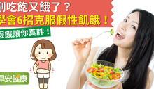 剛吃飽又餓了?學會6招克服假性飢餓!