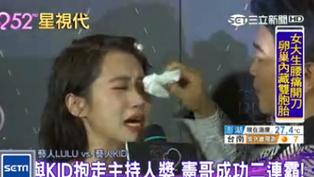 憲哥金鐘二連霸 她槓龜哭了