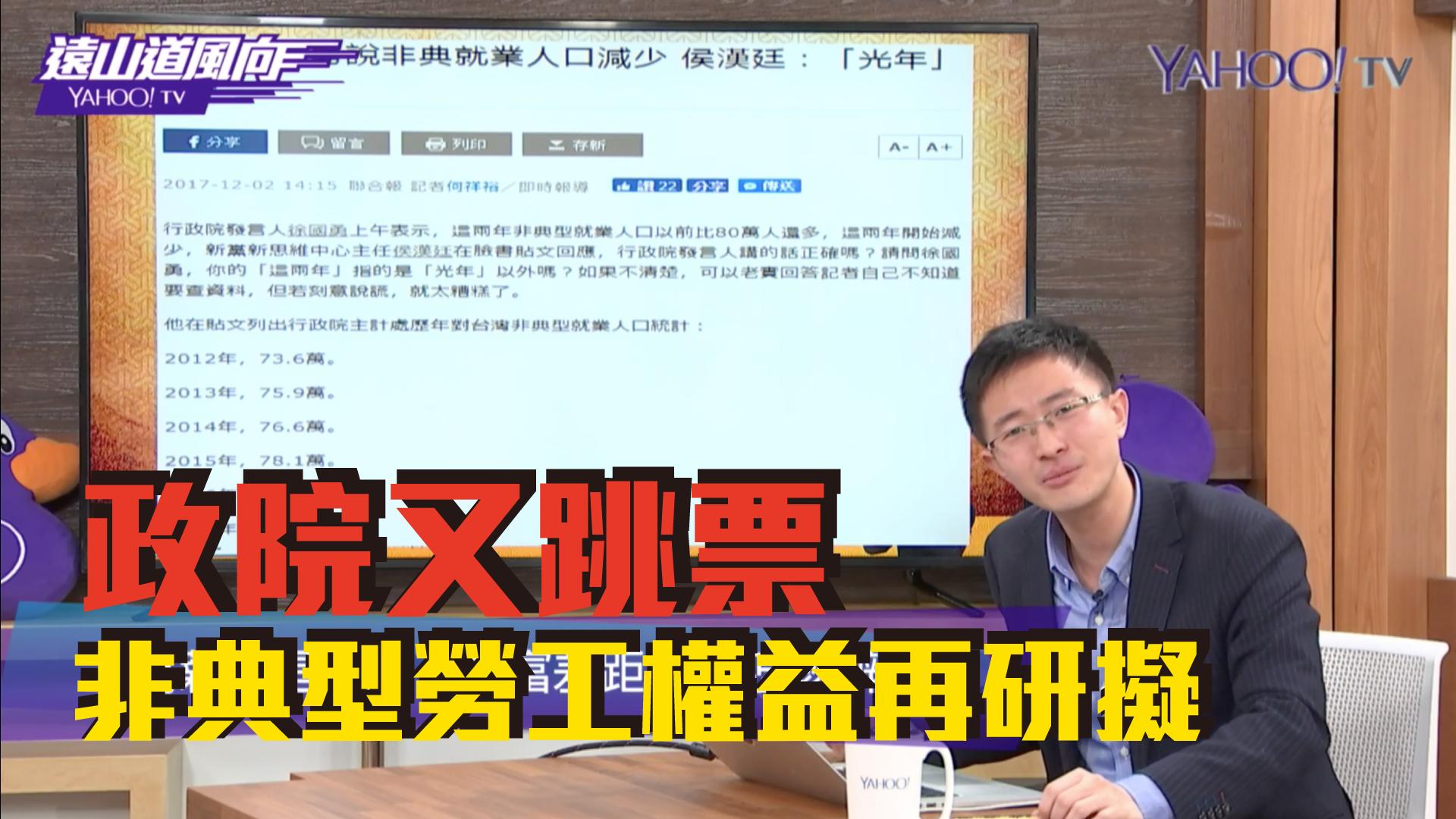 政院又跳票 非典型勞工權益再研擬 (遠山道風向 20171227)