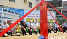 壽山高中體育綜合訓練中心動土 預計108年8月完工