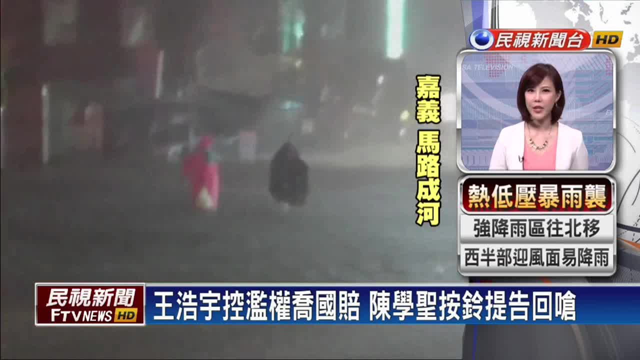 王浩宇控濫權喬國賠 陳學聖按鈴提告