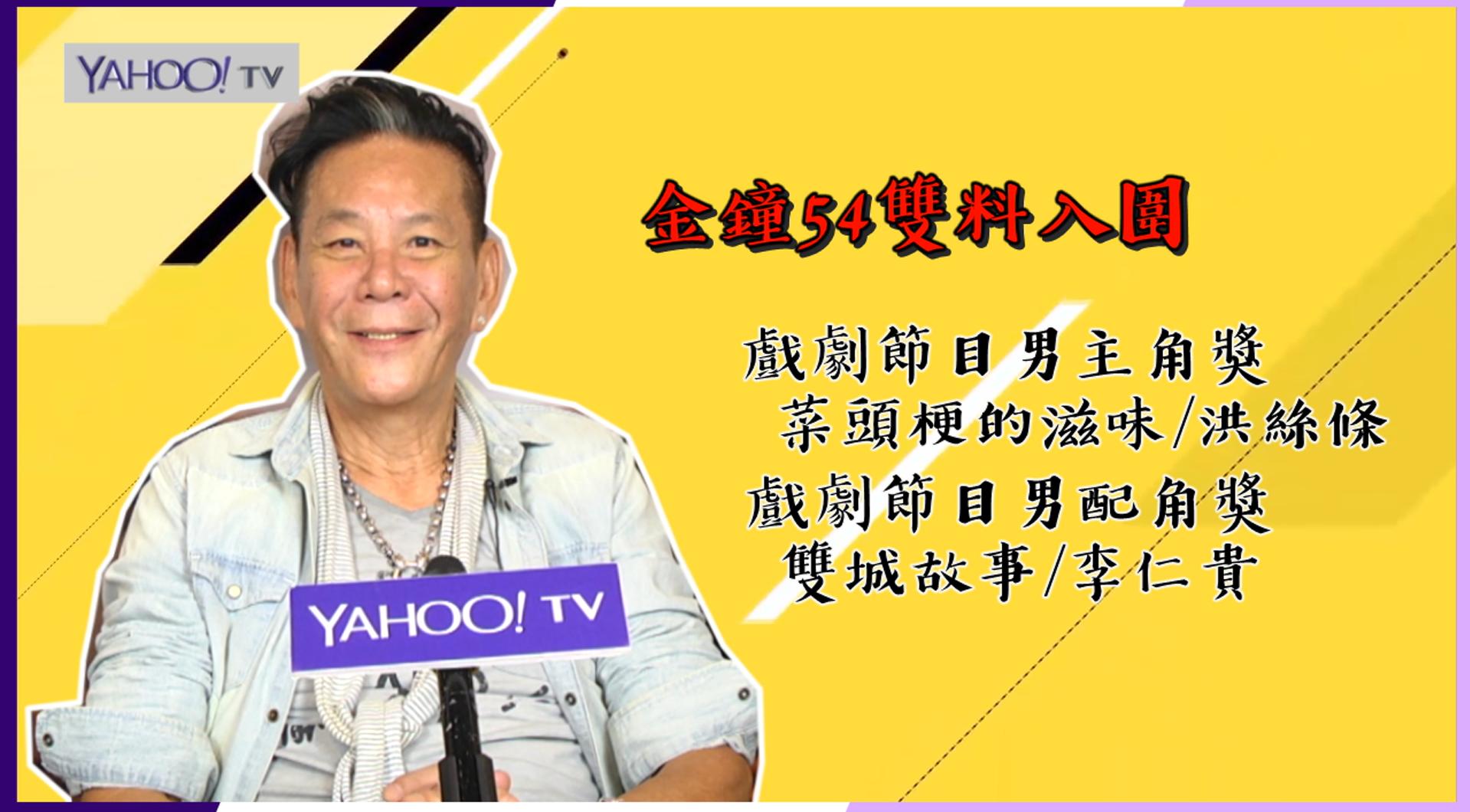 金鐘專訪/龍劭華不嗆評審了 長大當明星原因有洋蔥