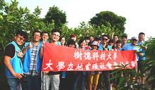 推食農教育 台大、東南和樹德當起小農與大學生媒合角色