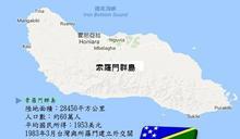 隨行筆記》索羅門群島:台灣人二戰失落的記憶碎片