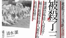 《被殺了三次的女孩》–日本的跟蹤狂防制法怎麼處理?