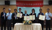 推動產學合作 崑山科大與企業夥伴簽約締盟