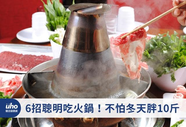 6招聰明吃火鍋!不怕冬天胖10斤