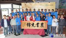 新埔鎮果樹產銷班脫穎而出 榮獲全國十大績優農業產銷班