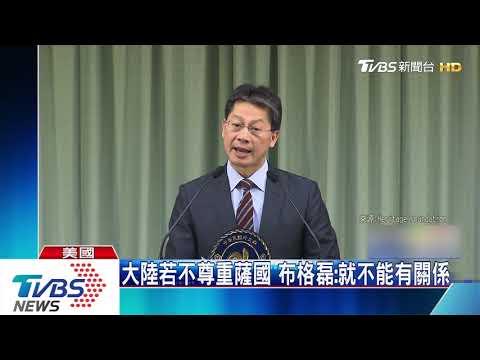 台薩斷交7個月 薩準總統:檢視陸薩關係