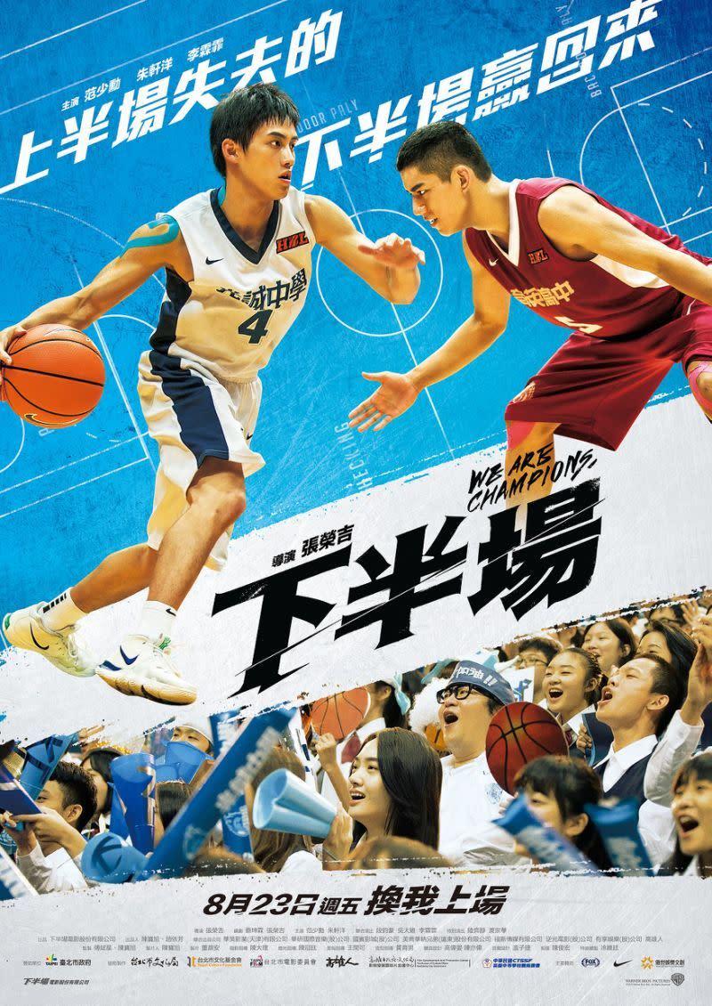 台灣籃球電影天花板《下半場》必背勵志語錄