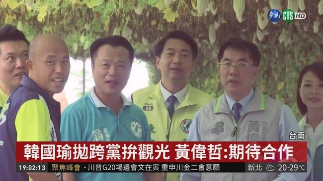 韓國瑜拋跨黨拚觀光 黃偉哲:期待合作