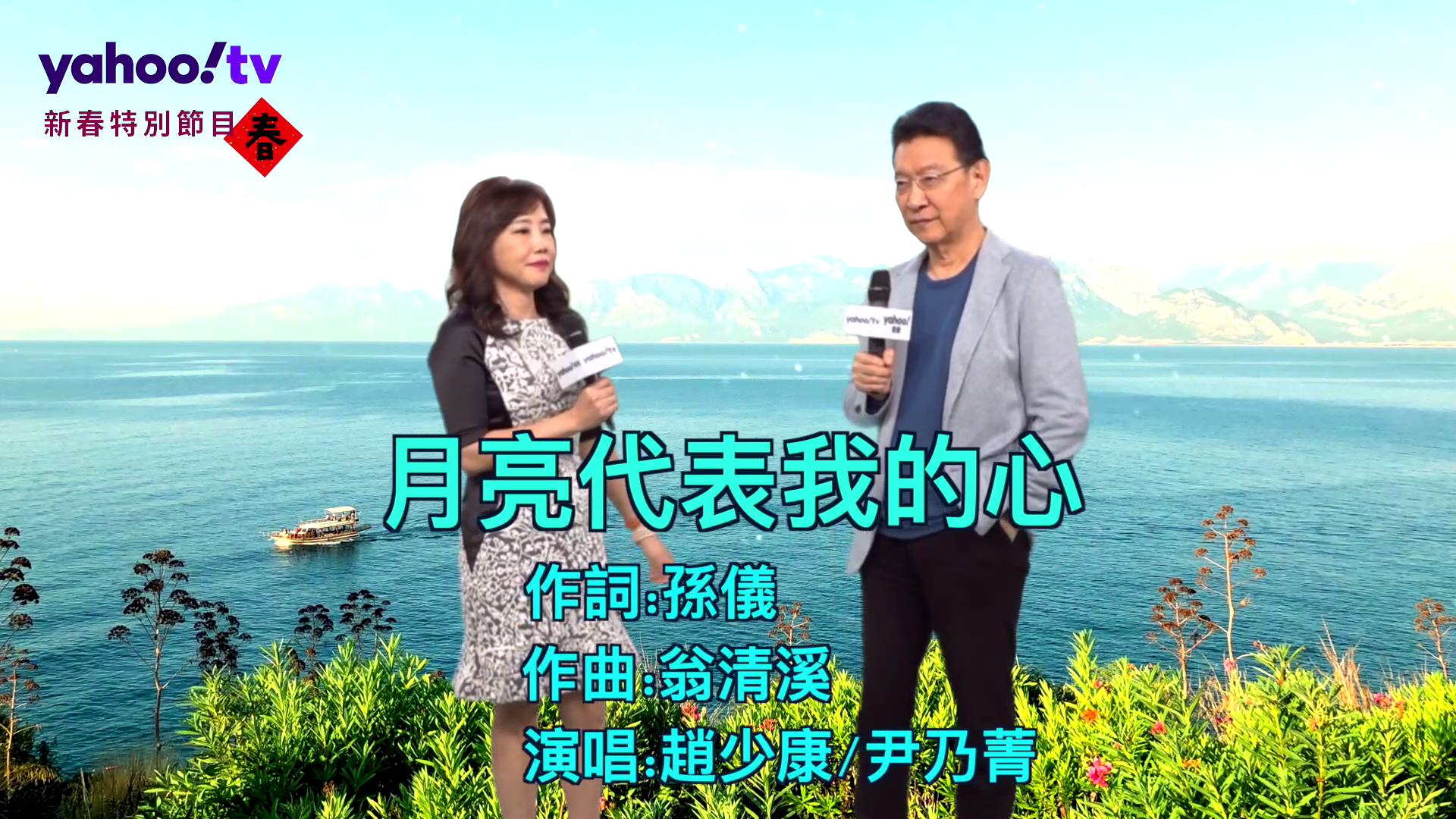 趙少康、尹乃菁《月亮代表我的心》-【鄉民KTV】