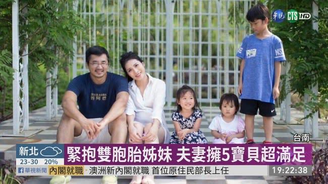 台南夫妻生5個小寶貝 黃偉哲頒3萬元