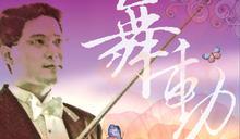 知名小提琴家趙恆振獨奏會 12/15嘉大民雄校區登場