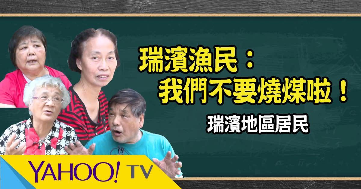深澳電廠爭議 瑞濱漁民:我們不要燒煤啦!