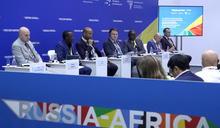 【Yahoo論壇/嚴震生】俄羅斯—非洲經濟論壇:非洲的新列強逐鹿?