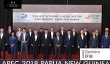 【APEC 快評】美中大戰持續延燒,捲起南太平洋地緣政治波瀾──台灣是守門員而非看門狗