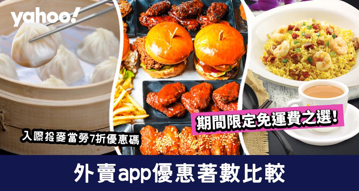 疫情當下,你有多常用外賣App訂餐?