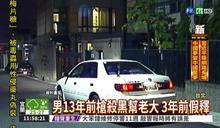 酒駕撞電桿 槍擊假釋犯恐回牢