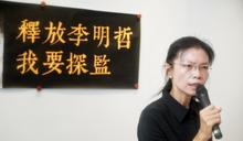 要求每週探視李明哲 李凈瑜:直到他自由返台那天