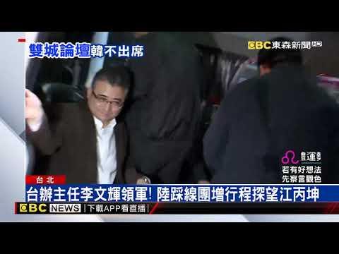 柯P邀參與12/20雙城論壇 韓國瑜婉拒不出席