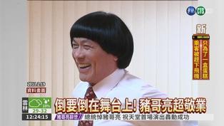 """與劉真共舞! 豬哥亮歡喜""""搖擺"""""""