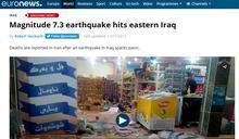 7.3強震襲兩伊邊境 百餘人罹難千人受傷