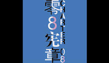 【國際人權日】《零八憲章》十周年,什麼是《零八憲章》?