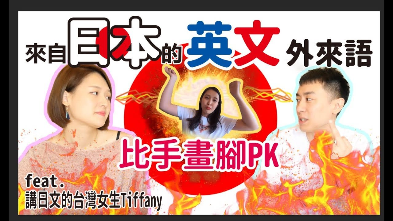 比手畫腳PK!那些從日語轉變來的英文 feat. 講日文的台灣女生