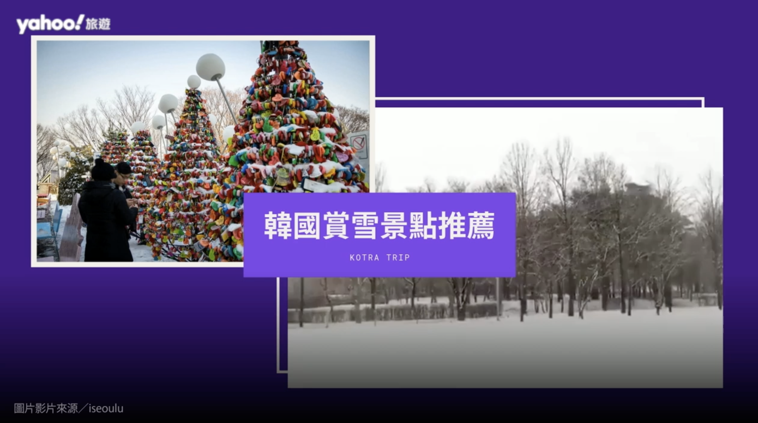 【Y小編帶你吃喝玩樂】冬遊韓國必收!入門賞雪景點報你知