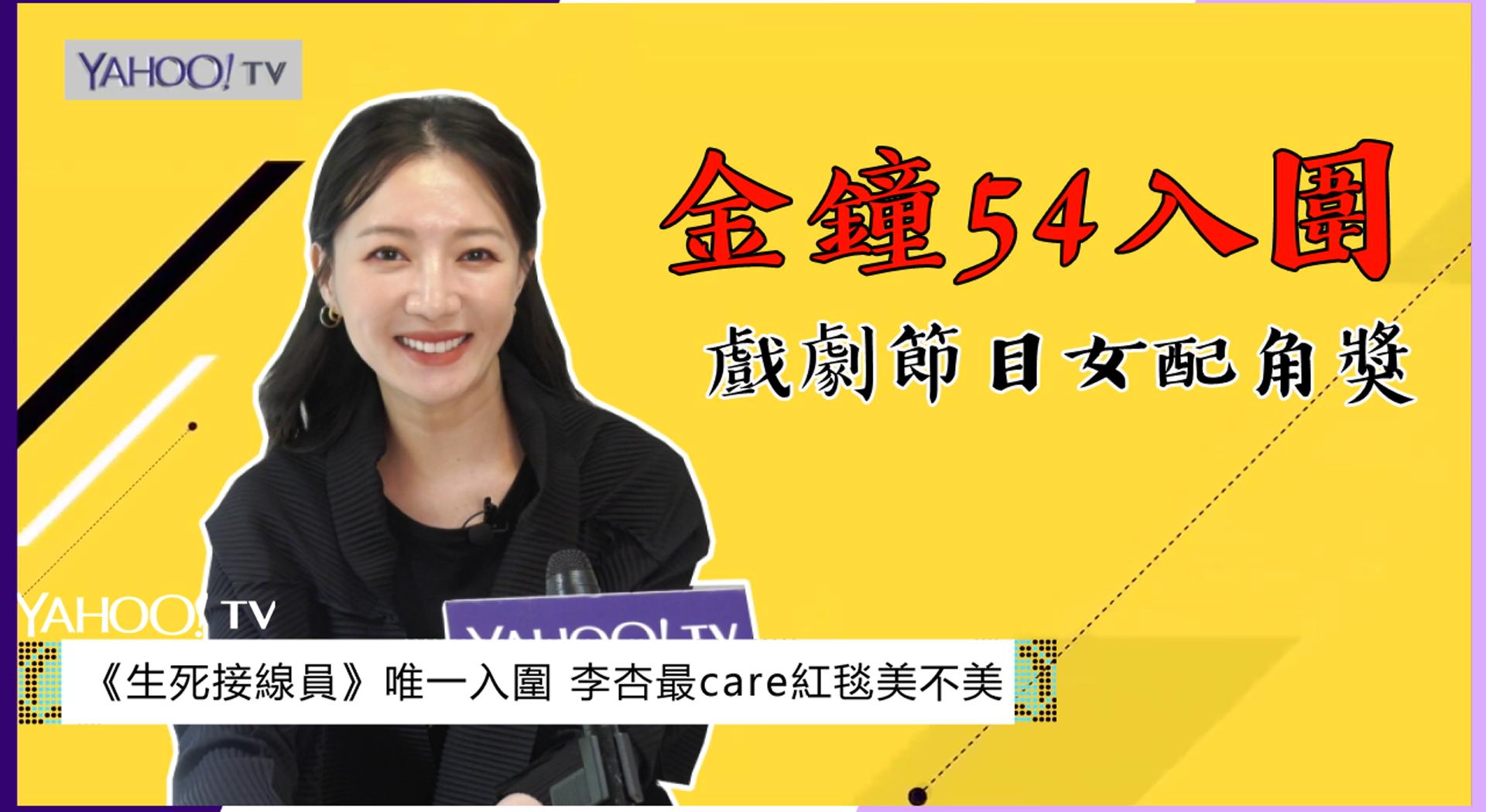 金鐘專訪/《生死接線員》唯一入圍 李杏最care紅毯美不美