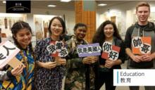 如果中文夠好,腔調絕不成問題:她在美國教學生說「台灣腔」用「正體字」